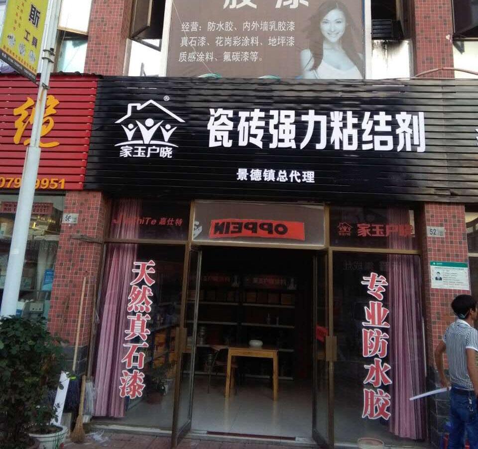 瓷砖强力粘结剂专卖店
