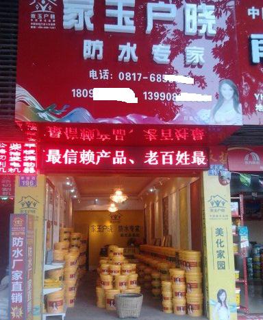 云南德宏州瑞丽市专卖店